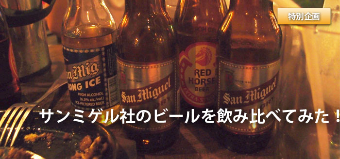 sp-article-beers