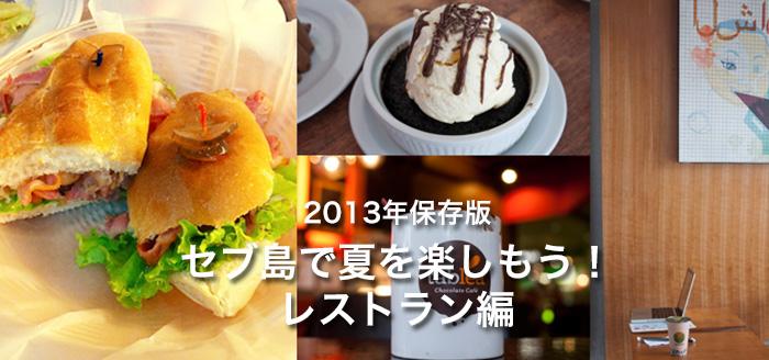 2013-restaurant