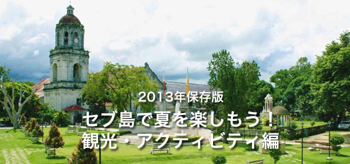 2013-summer-activities