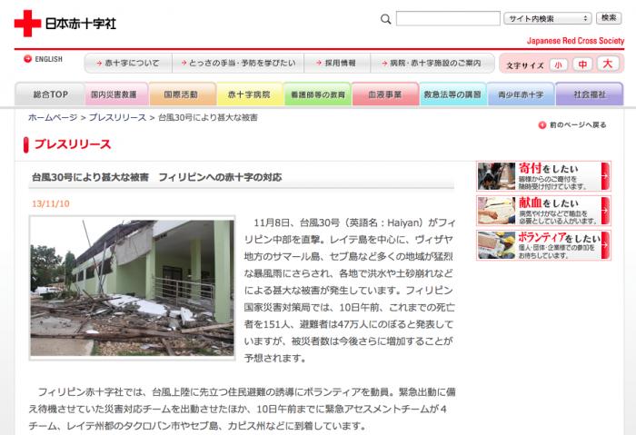 jp-red-cross